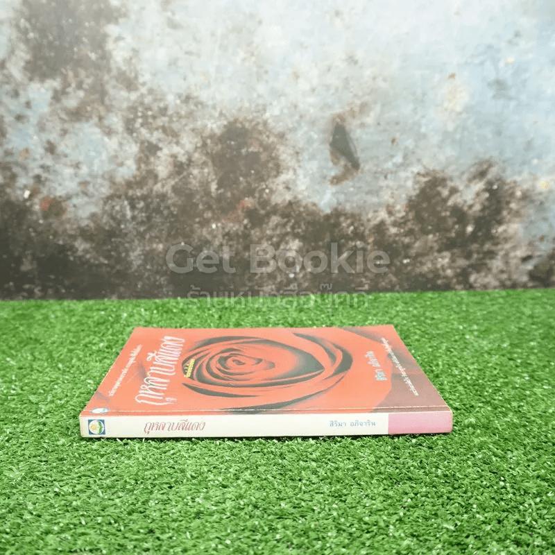 กุหลาบสีแดง - สิริมา อภิจาริน