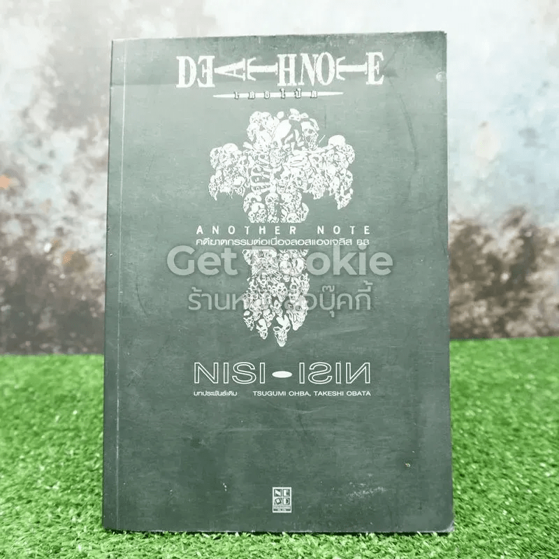 Death Note เดธโน้ต Another Note คดีฆาตกรรมต่อเนื่องลอสแองเจลิส BB