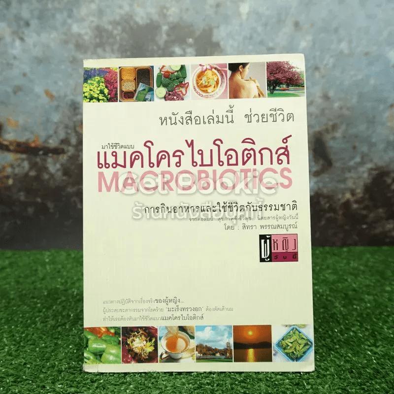 มาใช้ชีวิตแบบแมคโครไบโอติกส์ การกินอาหารและใช้ชีวิตกับธรรมชาติ