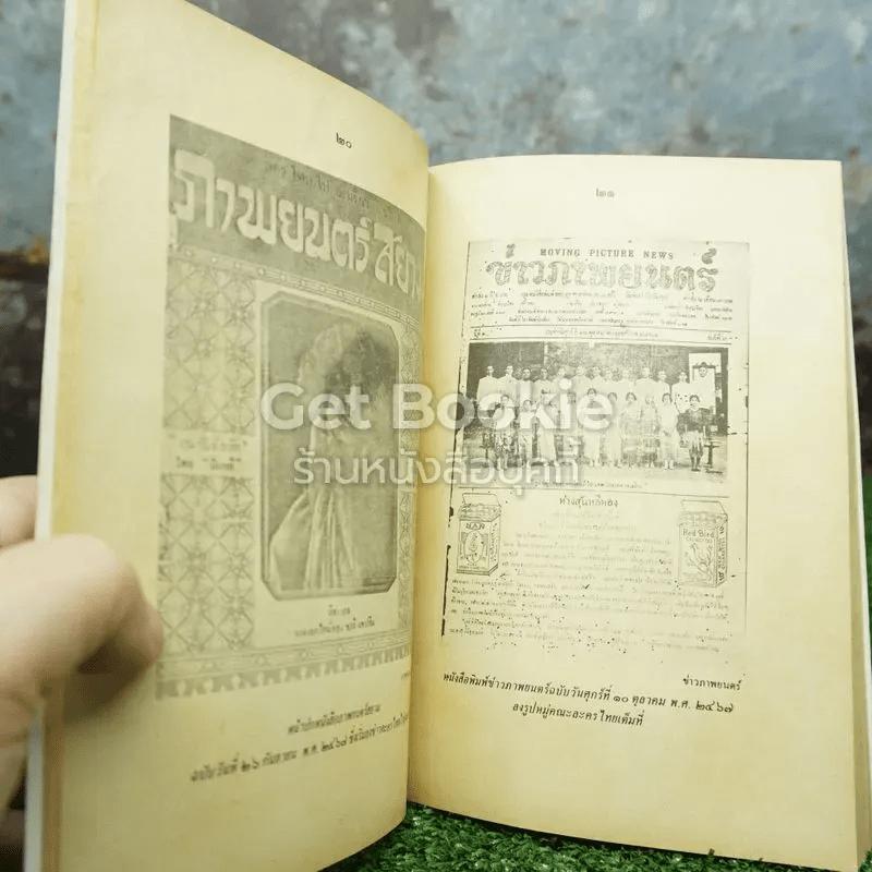 ชาวละคอนไทย อเมริกา พ.ศ.2467