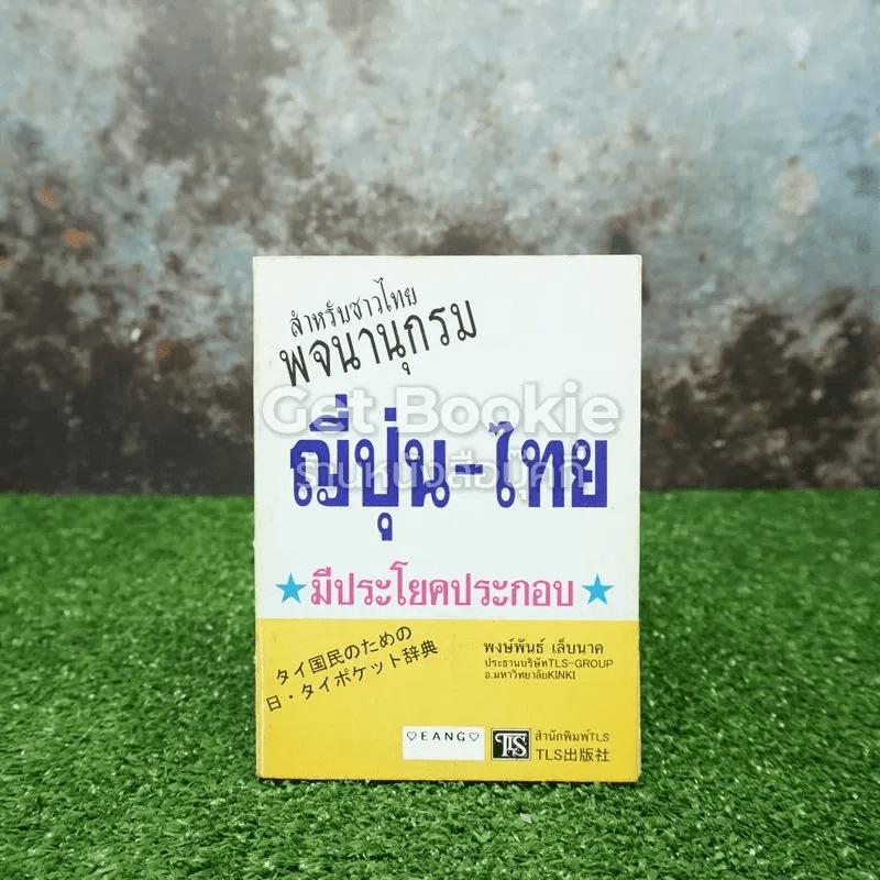สำหรับชาวไทยพจนานุกรมญี่ปุ่น-ไทย มีประโยคประกอบ