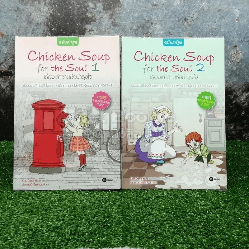 Chicken Soup for the Soul เรื่องเล่าซาบซึ้งบำรุงใจ ฉบับการ์ตูน เล่ม 1-2