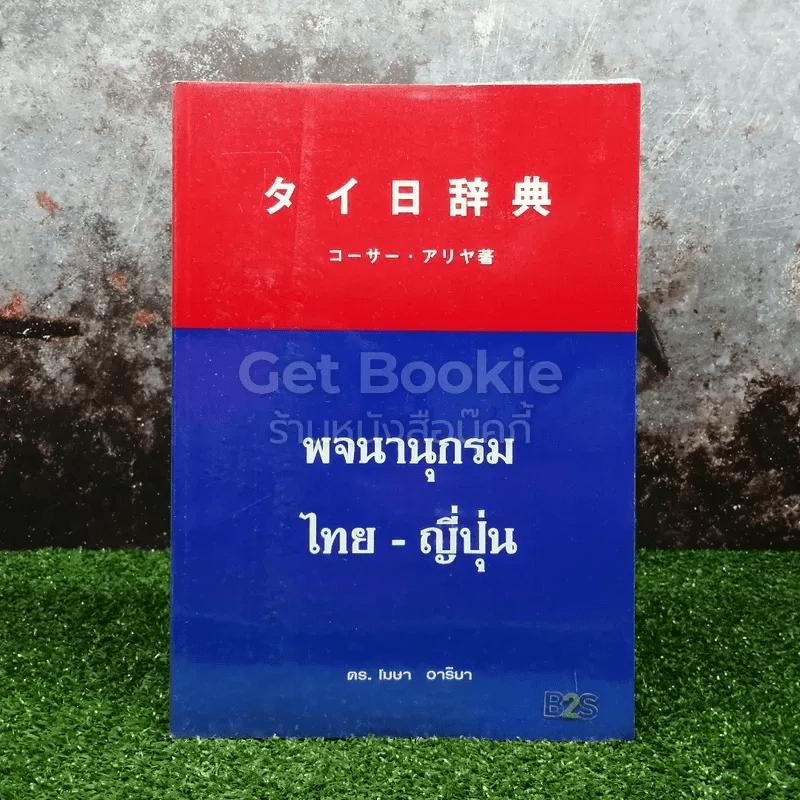 พจนานุกรม ไทย-ญี่ปุ่น