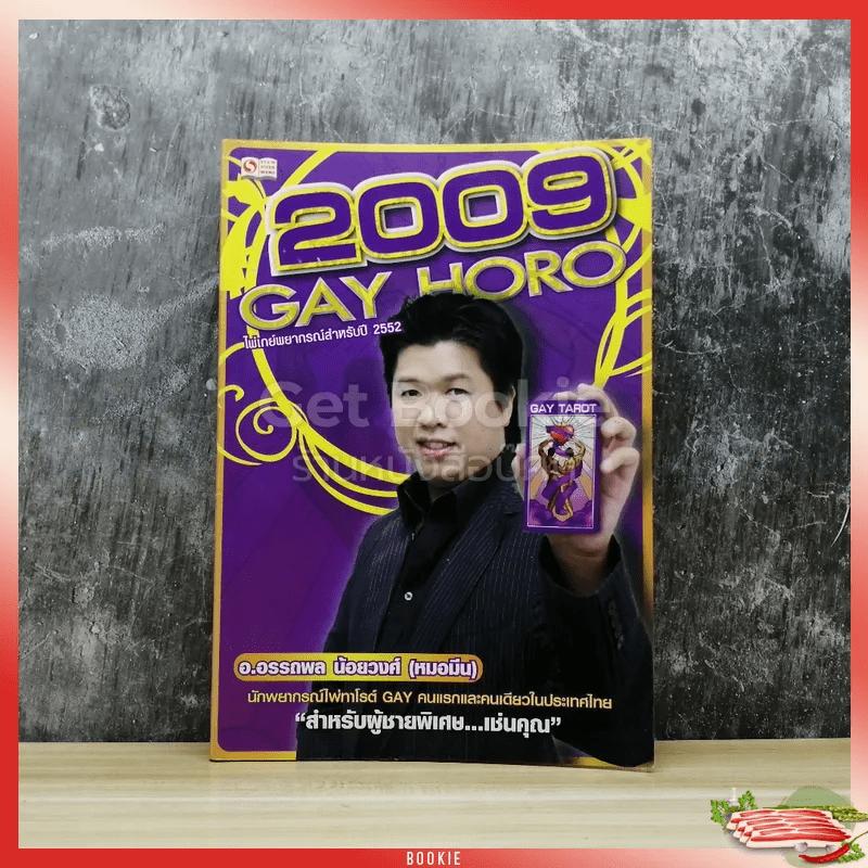 2009 Gay Goro ไพ่เกย์พยากรณ์สำหรับปี 2552