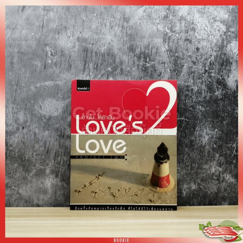 อ่านไปให้รักเป็น Love's Love 2