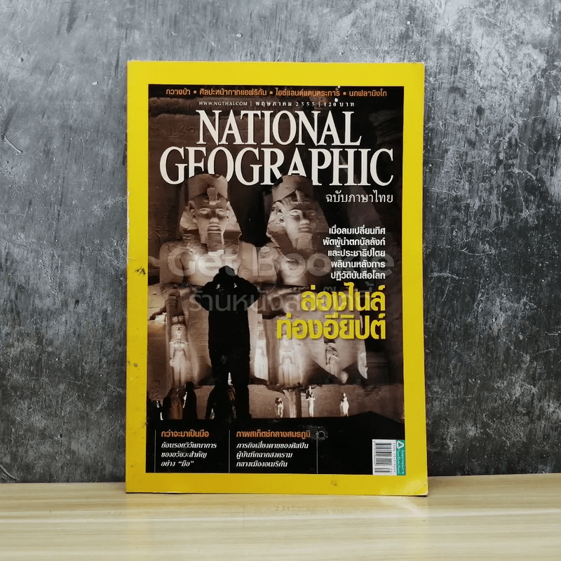 National Geographic ฉบับที่ 130 พ.ค.2555