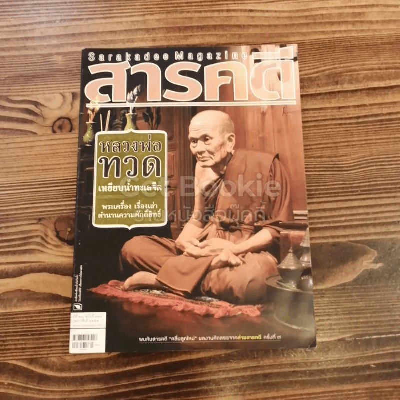 Feature Magazine สารคดี ฉบับที่ 324 ปีที่ 27 ก.พ.2555 หลวงพ่อทวด