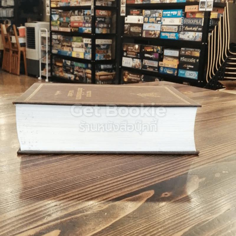 พจนานุกรมฉบับราชบัณฑิตยสถาน พ.ศ.2554