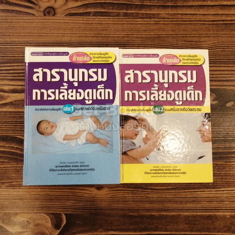 สารานุกรมการเลี้ยงดูเด็ก เล่ม 1-2