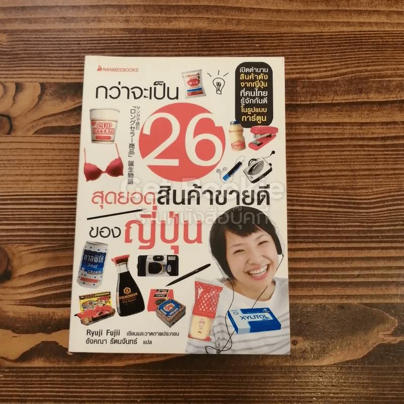 กว่าจะเป็น 26 สุดยอดสินค้าขายดีของญี่ปุ่น