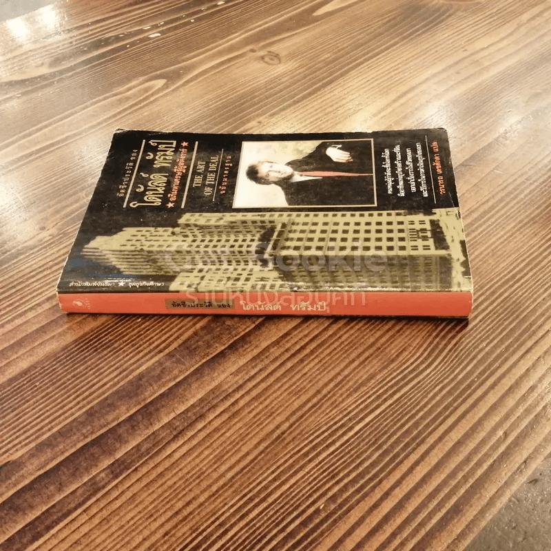 อัตชีวประวัติของโดนัลด์ ทรัมป์ อภิมหาเศรษฐีผู้อหังการ ฉบับมาตรฐาน