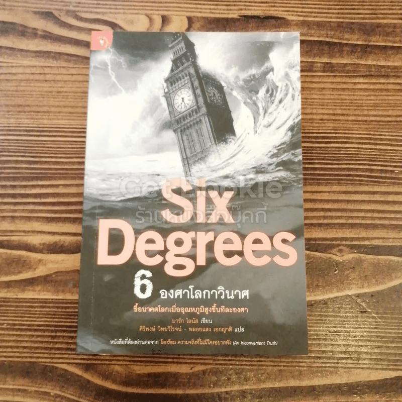 Six Degrees 6 องศาโลกาวินาศ