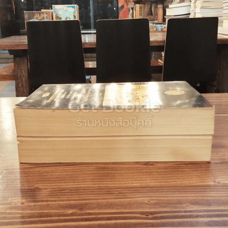 พระราชนิพนธ์ ไกลบ้าน 2 เล่มจบ