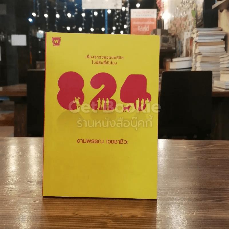 824 เรื่องราวของแปดชีวิตในยี่สิบสี่ชั่วโมง