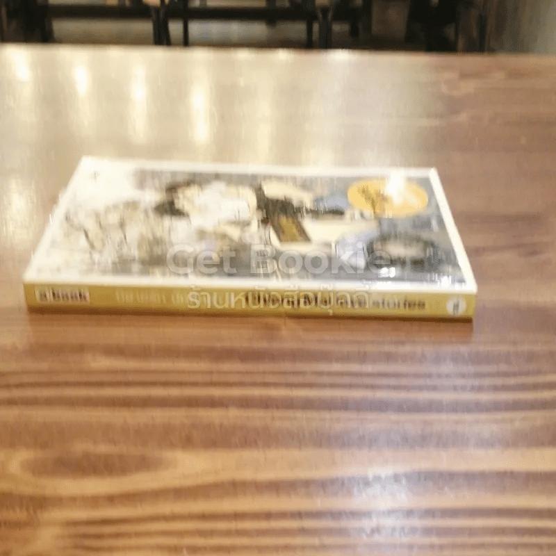 นิยายรักนักศึกษา เล่ม 3