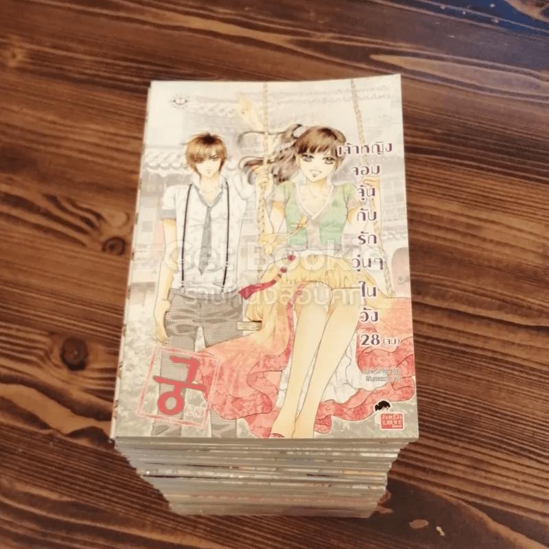 เจ้าหญิงจอมจุ้นกับรักวุ่นๆในวัง 28 เล่มจบ