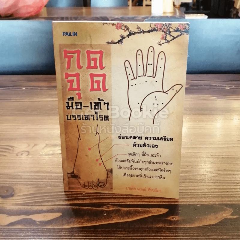 กดจุดมือ-เท้า บรรเทาโรค