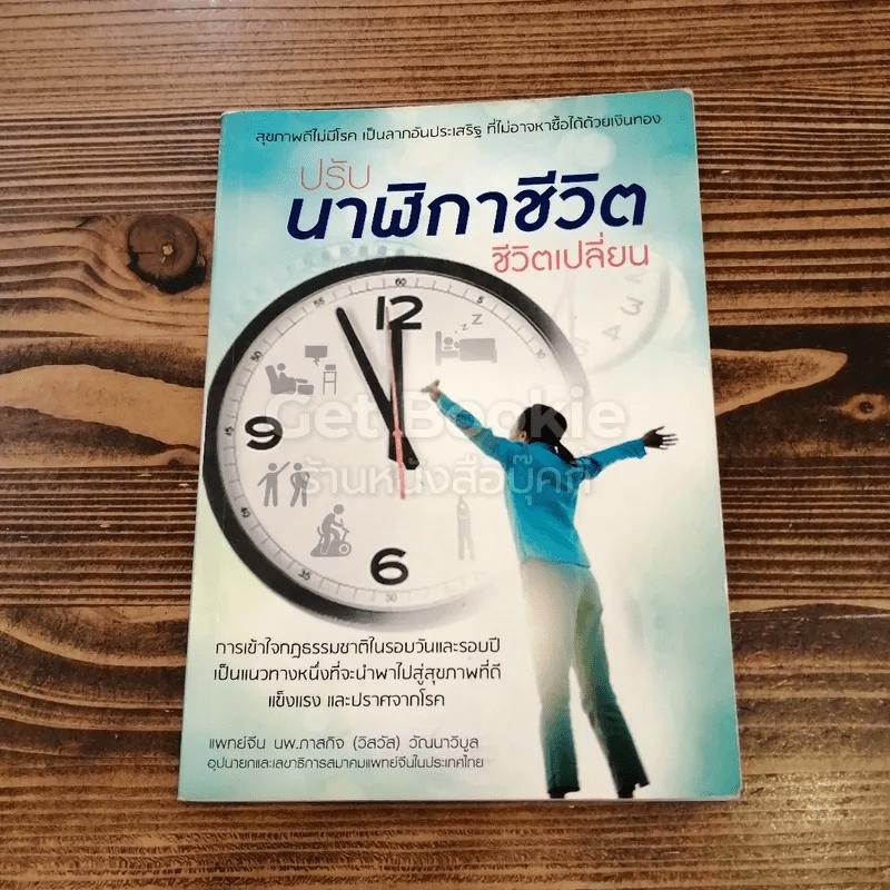 ปรับนาฬิกาชีวิตชีวิตเปลี่ยน