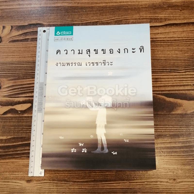 ความสุขของกะทิ ขนาด Big Font เล่มแรกของไทย (เล่มใหญ่)