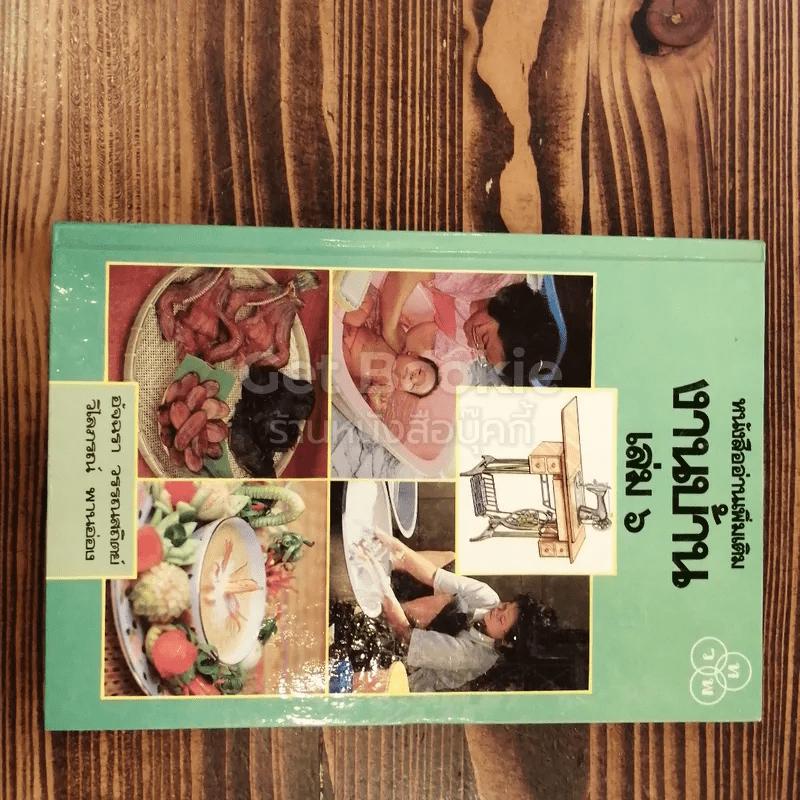 หนังสืออ่านเพิ่มเติม งานบ้าน เล่ม 6