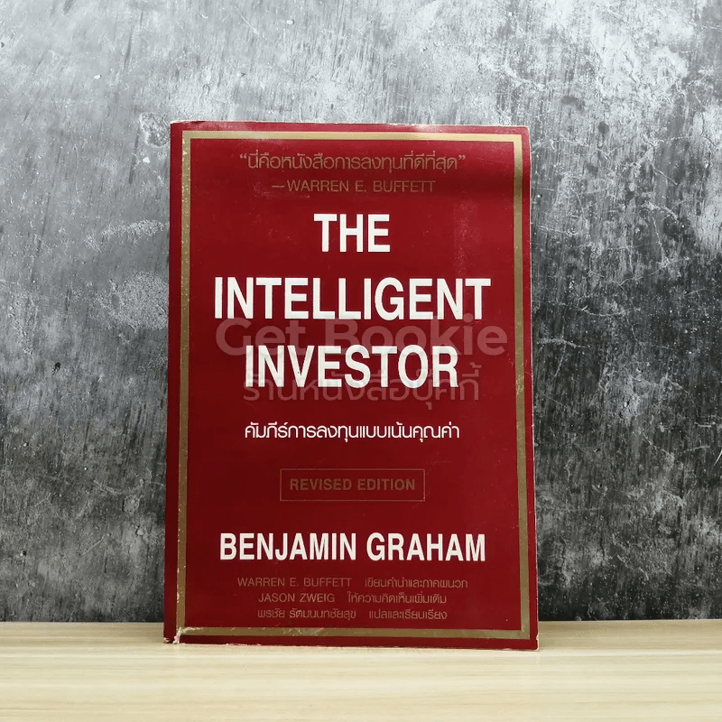 The Intelligent Investor คัมภีร์การลงทุนแบบเน้นคุณค่า