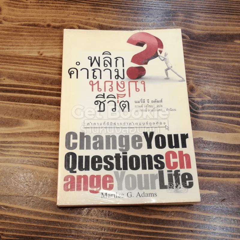พลิกคำถามเปลี่ยนชีวิต Change Your Questions Change Your Life