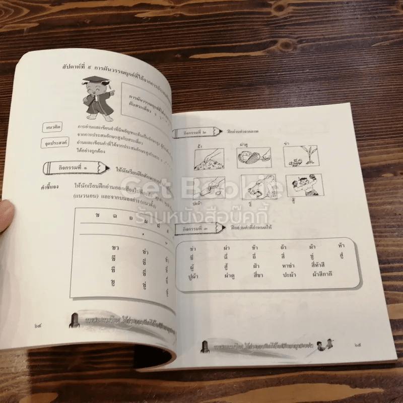 การสอนภาษาไทยให้อ่านออกเขียนได้โดยวิธีแจกลูกสะกดคำ