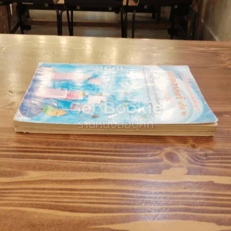 หนังสือเรียนรายวิชาพื้นฐานคณิตศาสตร์ ชั้นมัธยมศึกษาปีที่ 1 เล่ม 1-2