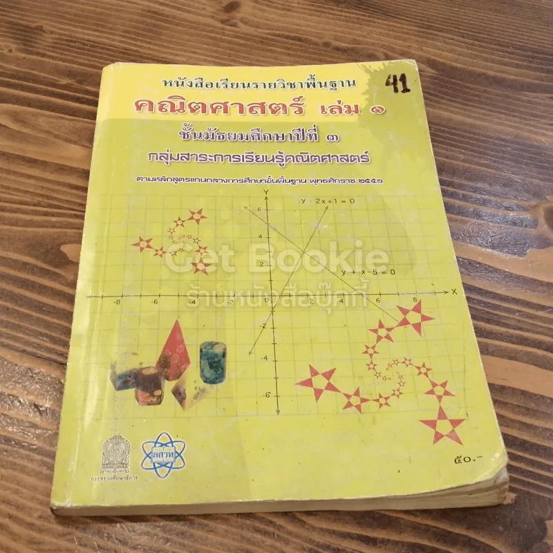หนังสือเรียนรายวิชาพื้นฐาน คณิตศาสตร์ เล่ม 1 ชั้นมัธยมศึกษาปีที่ 3