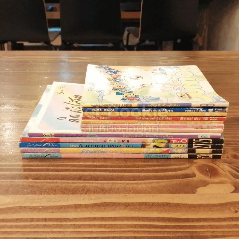 รวมบทกลอนรักหวานแหวว 12 เล่ม