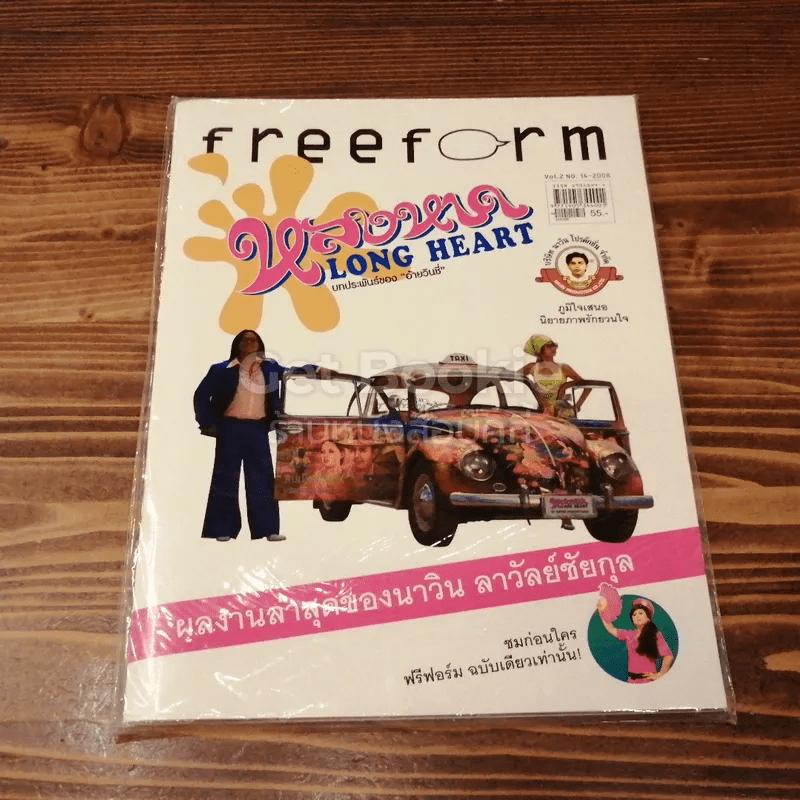 Freeform Vol.2 No.14-2008
