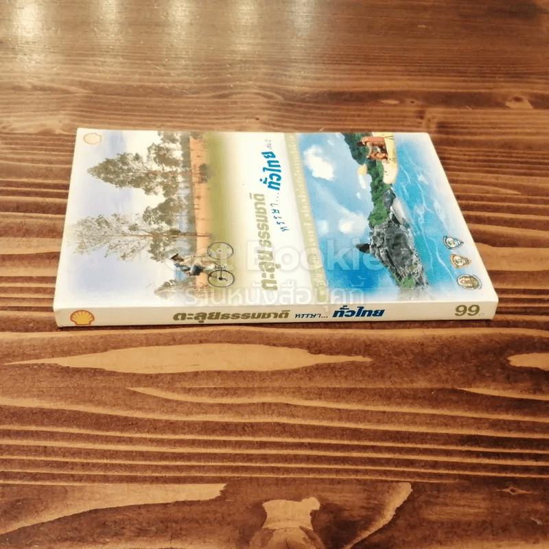 ตะลุยธรรมชาติ หรรษาทั่วไทย เล่ม 2