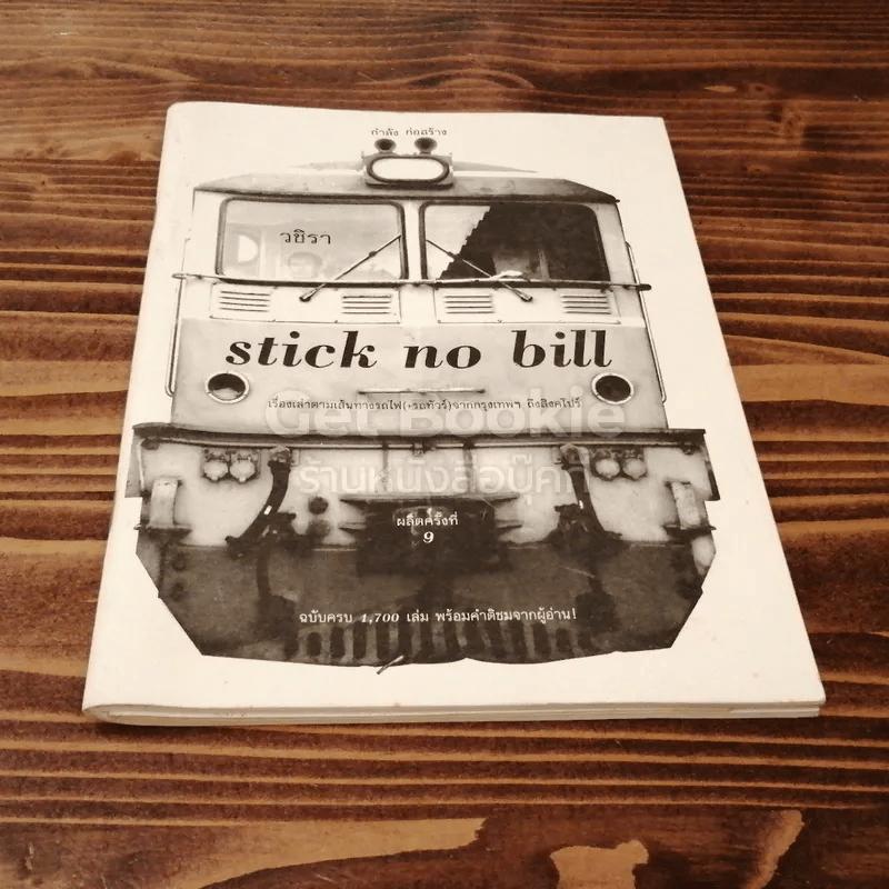 Stick no bill เรื่องเล่าตามเส้นทางรถไฟ (+รถทัวร์) จากกรุงเทพฯถึงสิงคโปร์