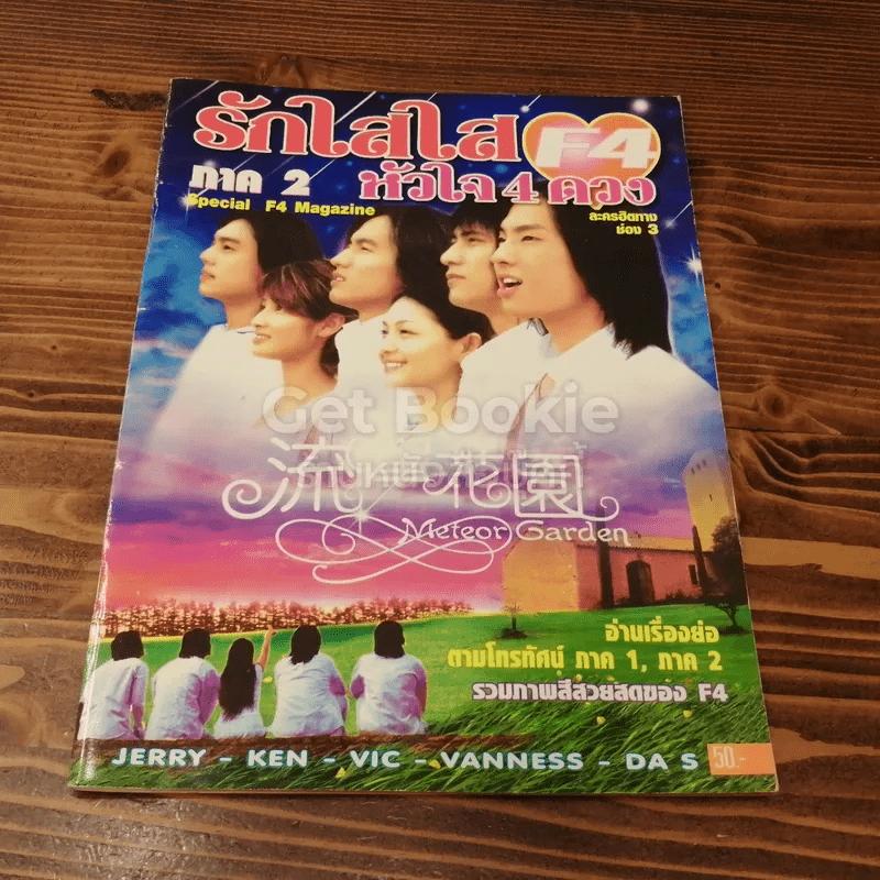 F4 รักใสใสหัวใจ 4 ดวง ภาค 2 Special F4 Magazine