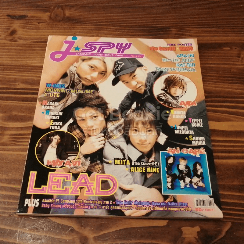J-spy Vol.10 No.114 April 2009