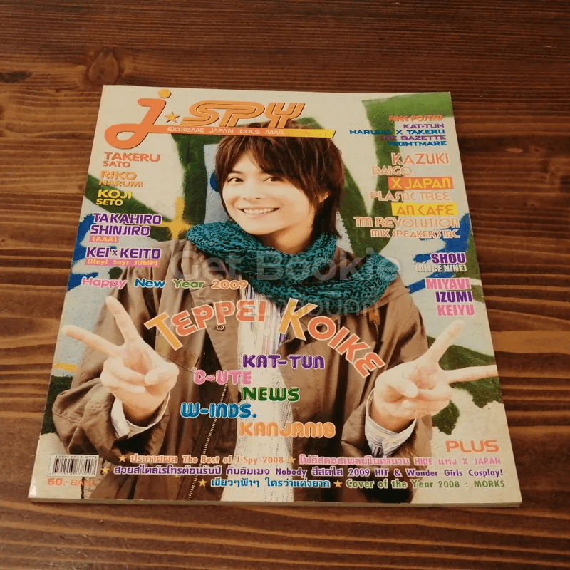 J-spy Vol.10  No.111 January 2009