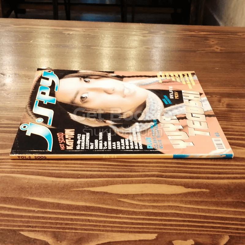 J-spy Vol.8 No.85