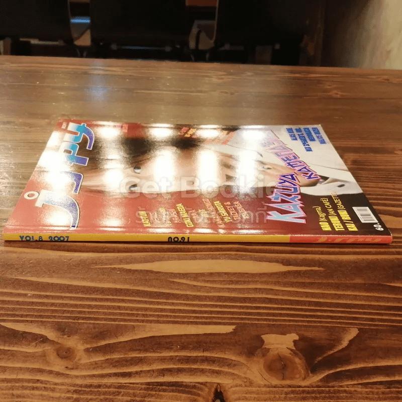 J-spy Vol.8 No.91