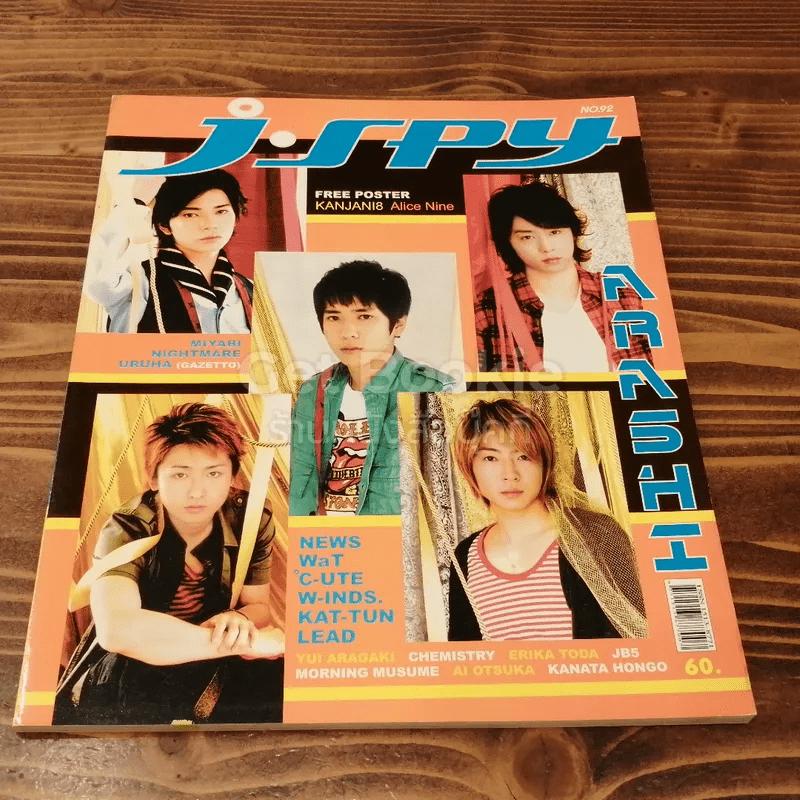 J-spy Vol.8 No.92
