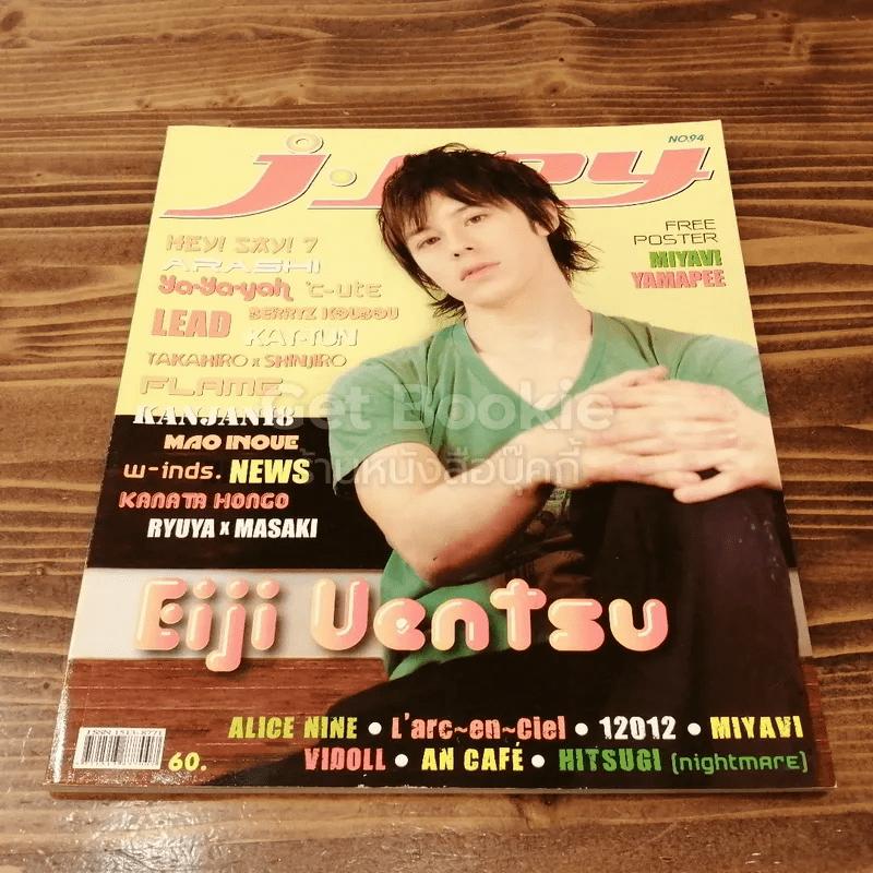 J-spy Vol.8 No.94