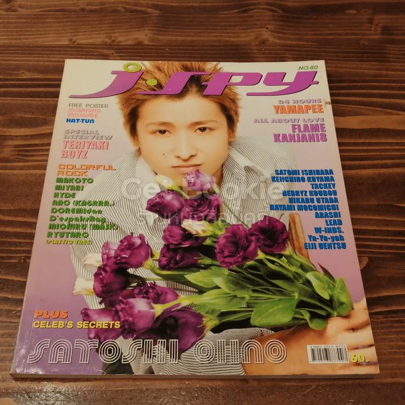 J-spy Vol.7 No.80