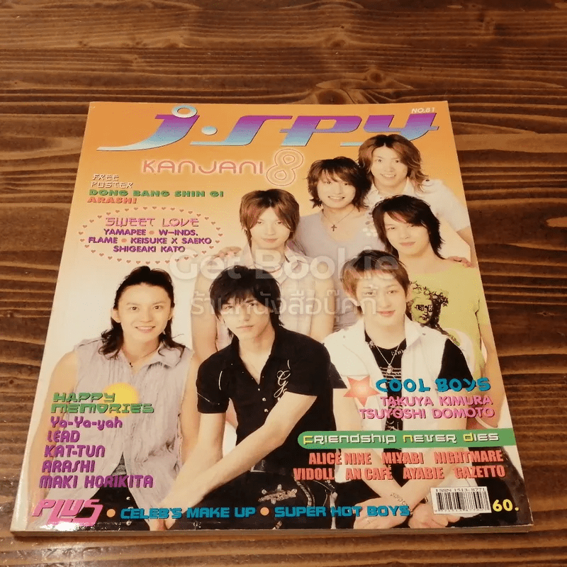 J-spy Vol.7 No.81