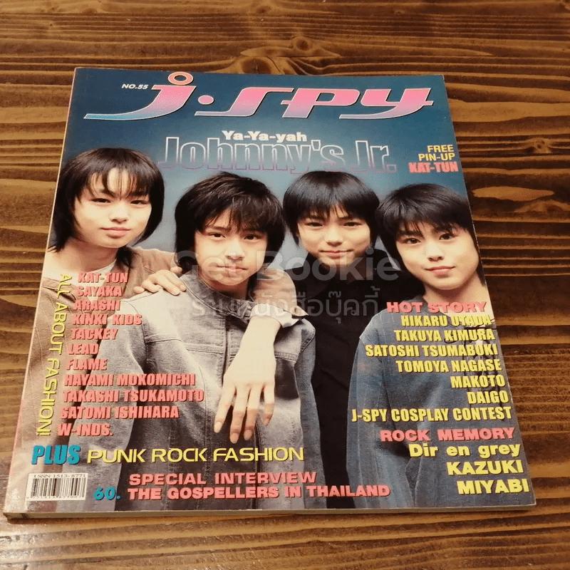 J-spy Vol.5 No.55
