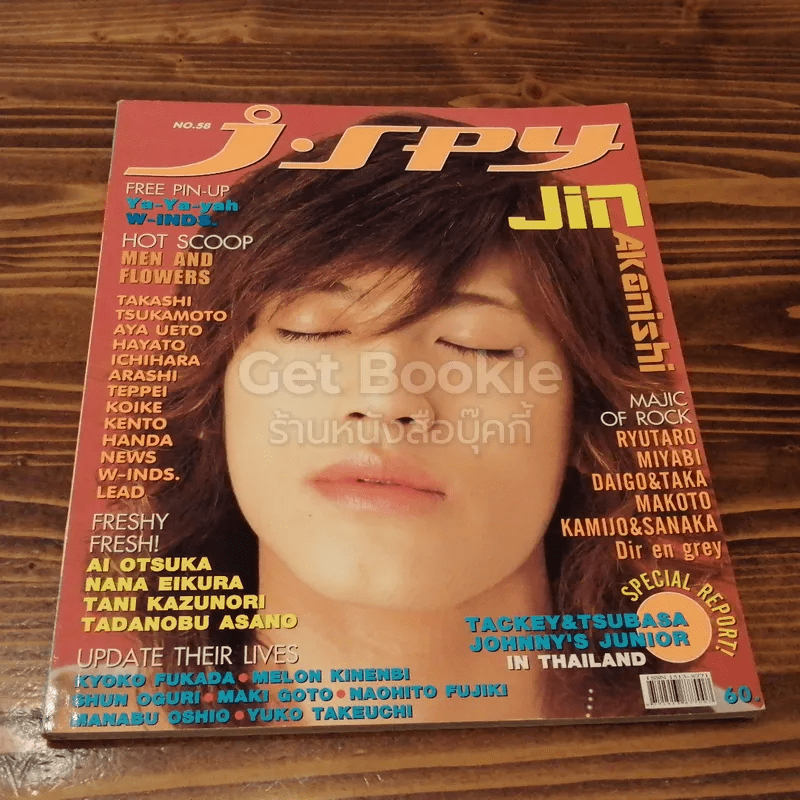 J-spy Vol.5 No.58