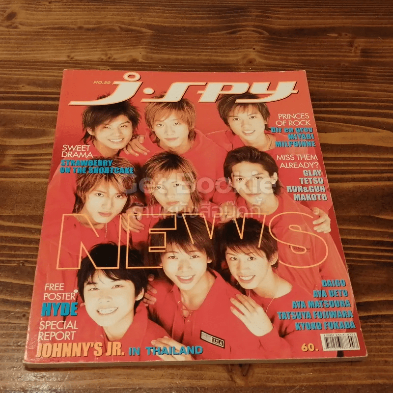 J-spy Vol.5 No.50