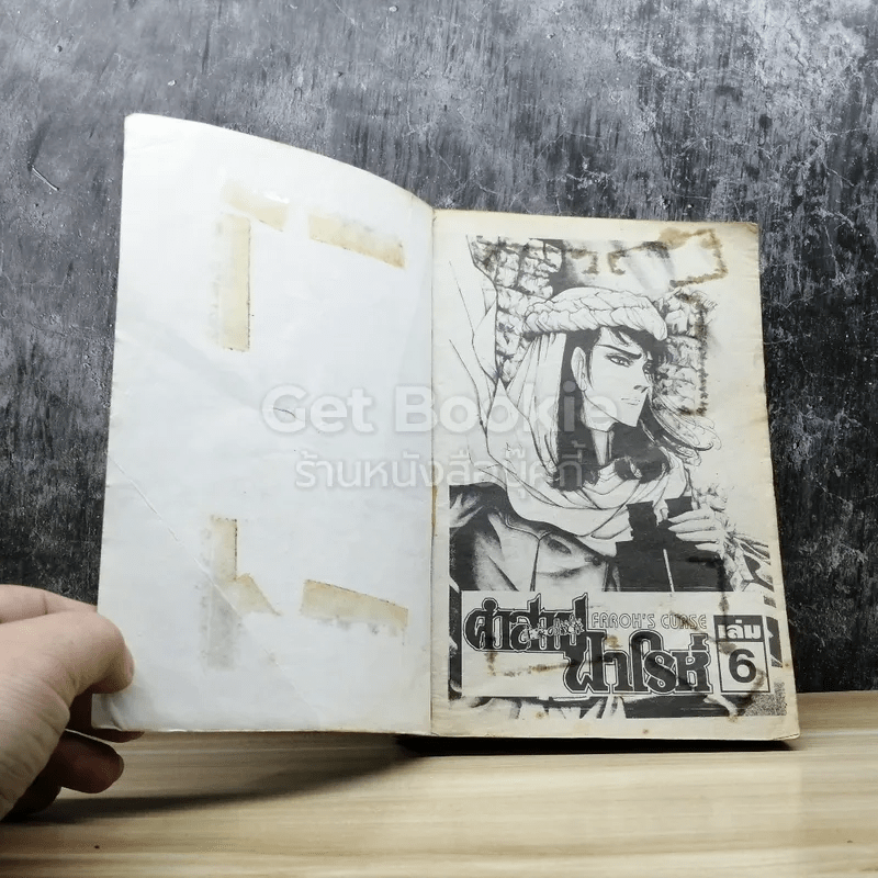 คำสาปฟาโรห์ เล่ม 6