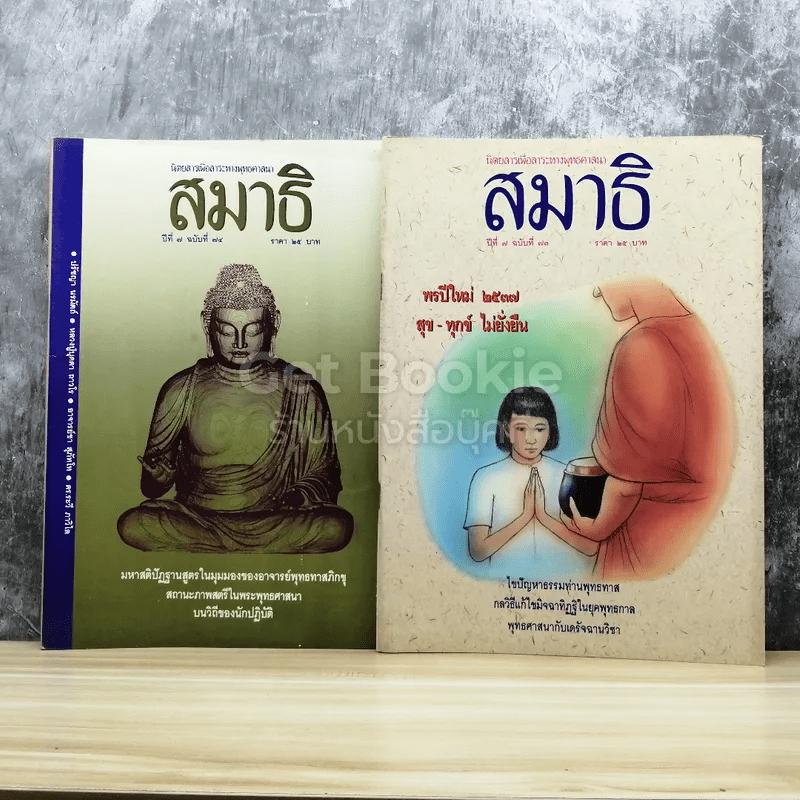 นิตยสารเพื่อสาระทางพุทธศาสนา สมาธิ ขายรวม 8 เล่ม