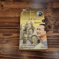 CEO มองซีอีโอโลก ภาค 8 ผู้ค้นพบ
