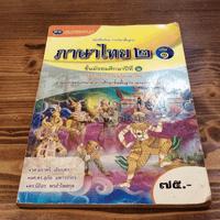 ภาษาไทย ม.2 เล่ม 1