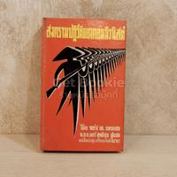 สงครามปฏิวัติของคอมมิวนิสต์ หนังสือแปลชุดเสรีภาพ เล่มที่ 48
